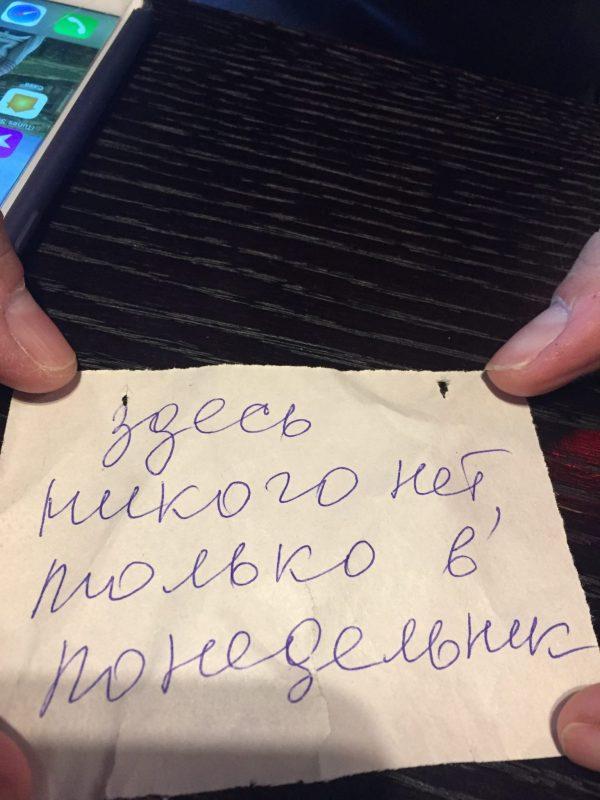 Mensaje en ruso asociación Irkutsk