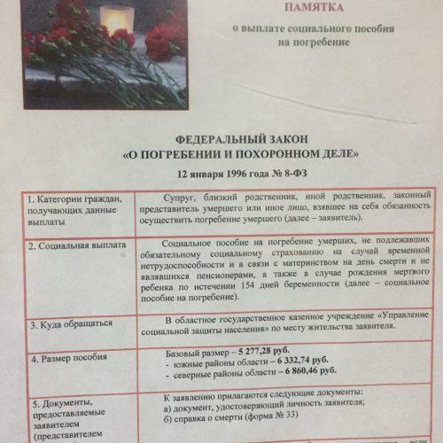 Cartel informativo en asociación Irkutsk